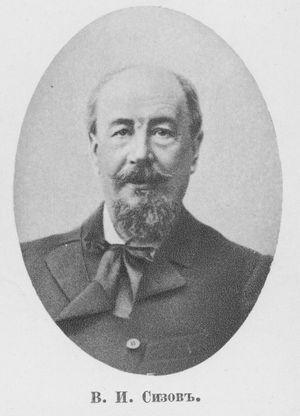 Владимир Ильич Сизов, один из первых исследователей Гнёздова