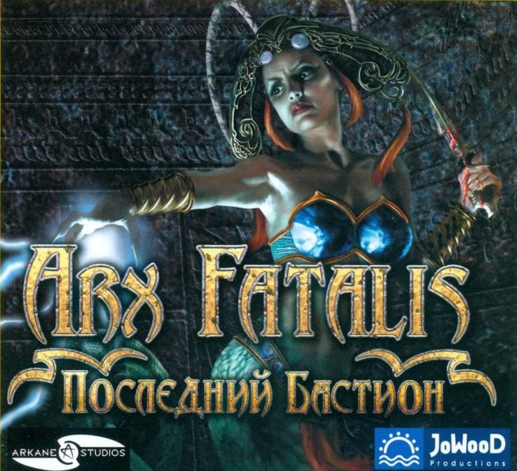 Arx-fatalis_box.jpg