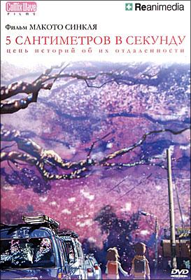 http://upload.wikimedia.org/wikipedia/ru/c/c3/Byousoku5cm_dvd_cover_rus_2.jpg