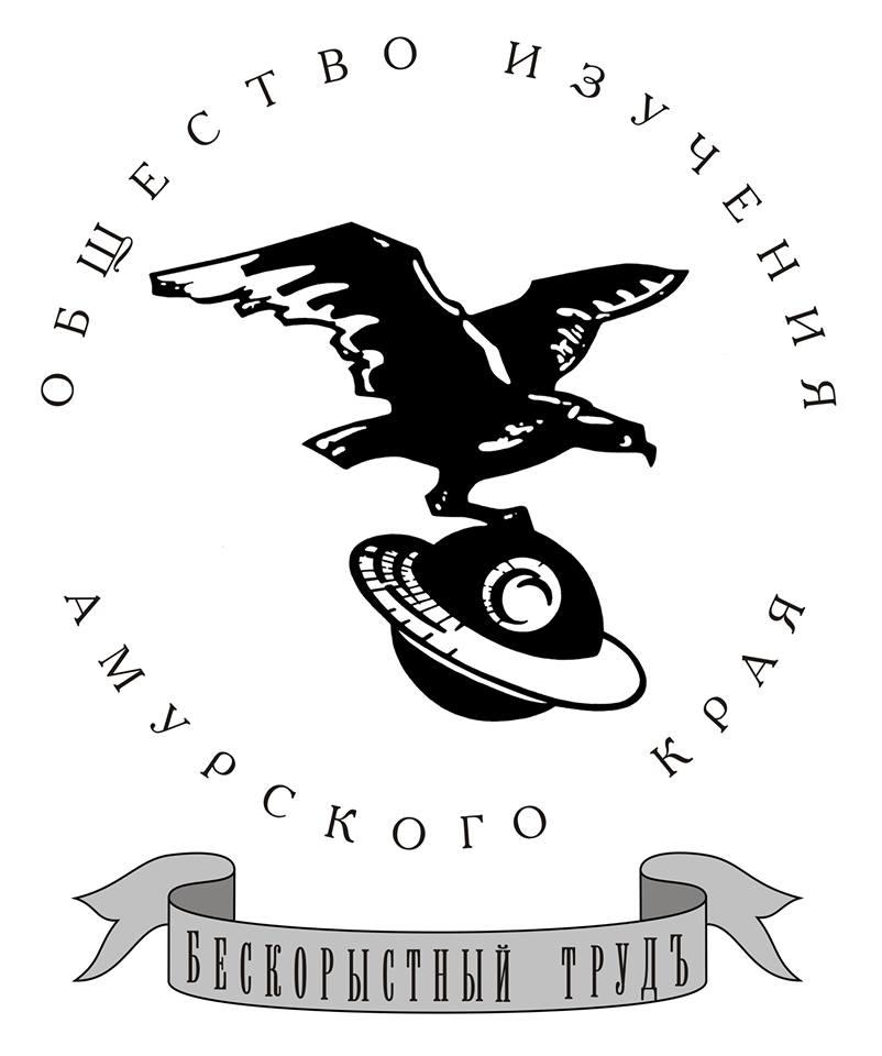 Общество изучения Амурского края