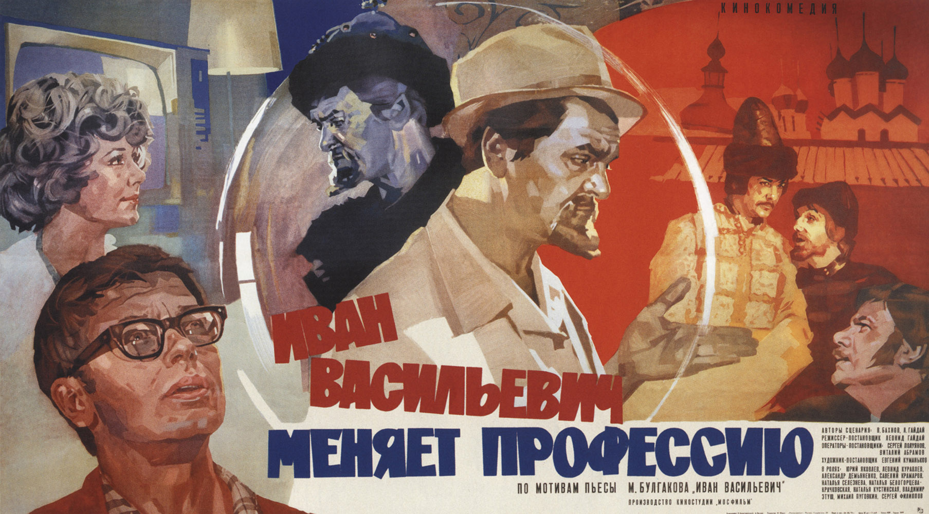 Файл:Иван Васильевич меняет профессию (постер).jpg