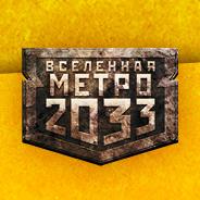 Глуховский метро 2033 слушать онлайн бесплатно