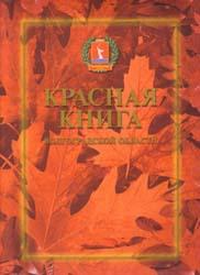Книга красная пермского края