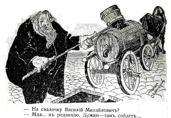 Карикатура на редакторскую деятельность Михеева