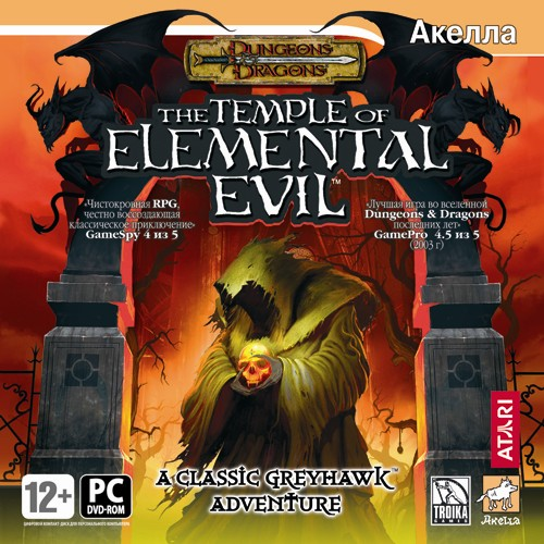 The temple of elemental evil рецензия 5202