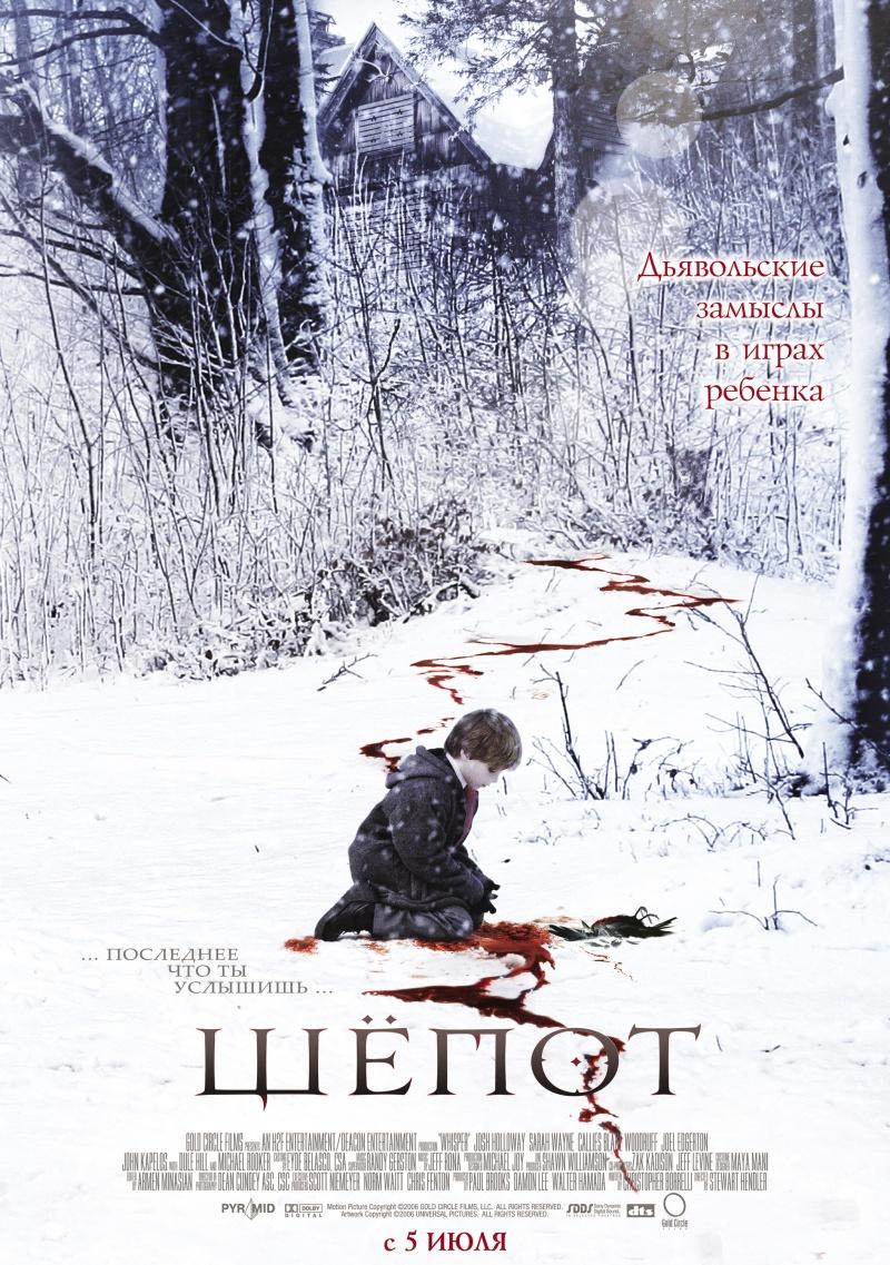 Whisper / Шепот (2007)
