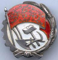 Файл:Орден Трудового Красного Знамени УзССР Вариант 1926 г.jpg