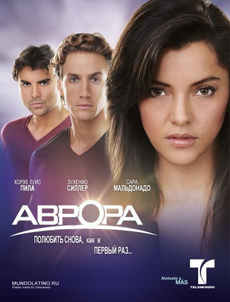 Актриса аврора снов фото 292-670