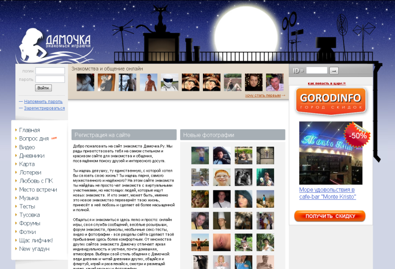 Сайт Знакомств Дамочка.ру Моя Страница