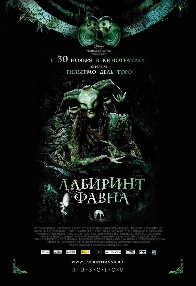 http://upload.wikimedia.org/wikipedia/ru/c/c7/El_laberinto_del_fauno_(poster).jpg