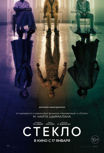 Стекло (фильм, 2019) — Википедия
