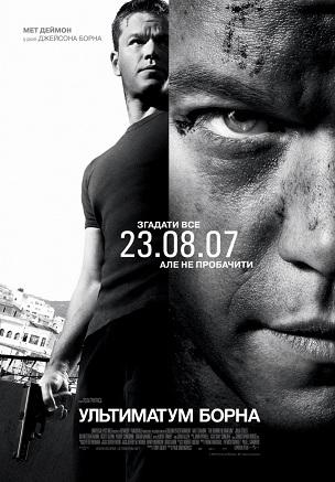Bourne-Ultimatum.jpg