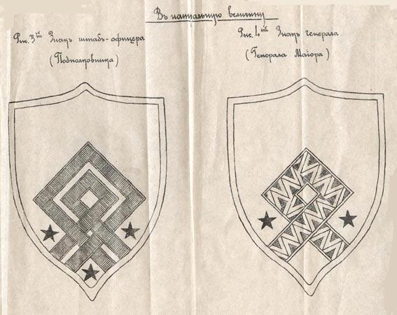 Нарукавный знак Народной армии КОМУЧа