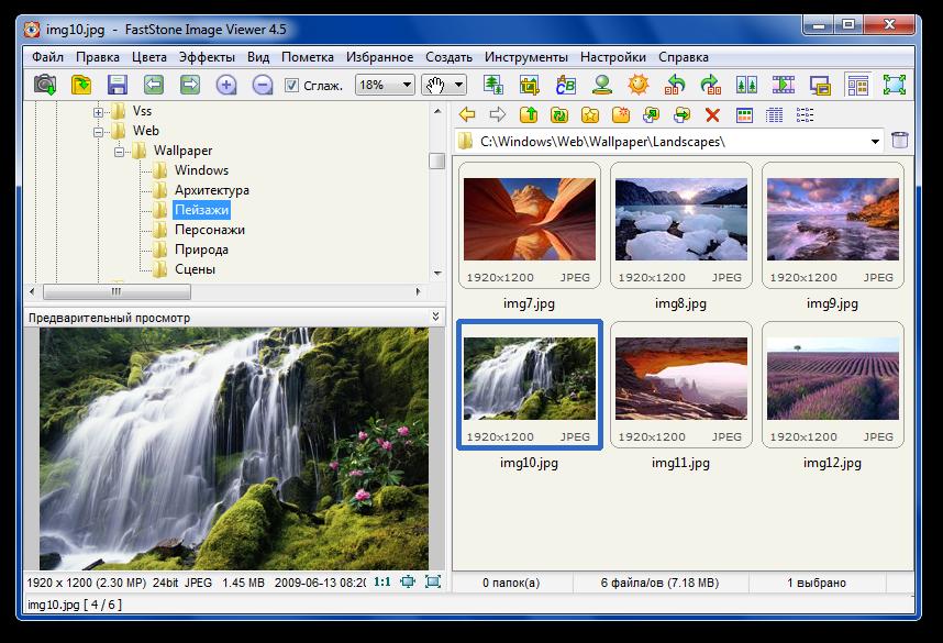 Скачать программу для просмотра картинок на компьютере