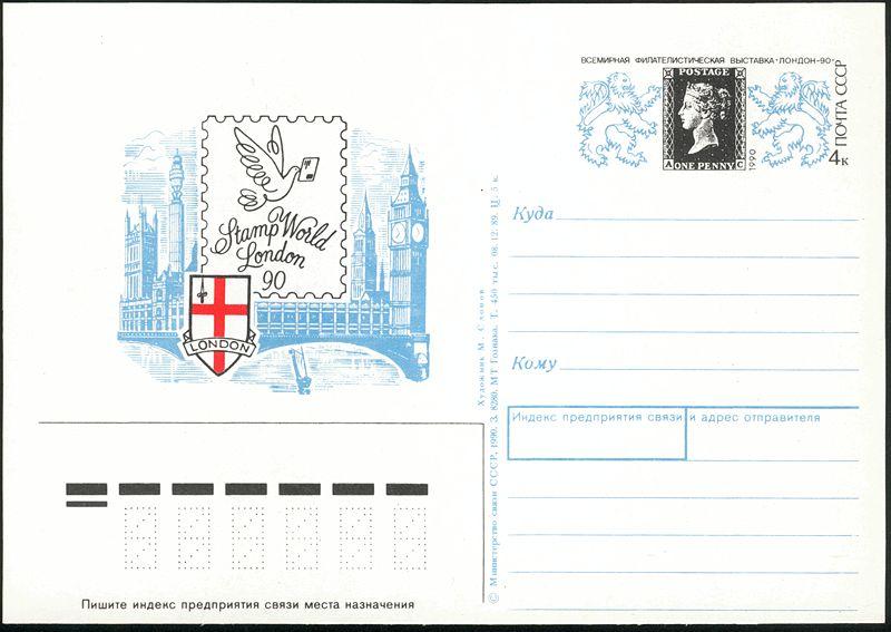 Февраля, почтовая открытка марка