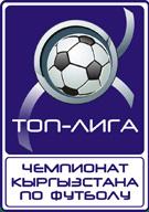 Футбол чемпионат киргизии