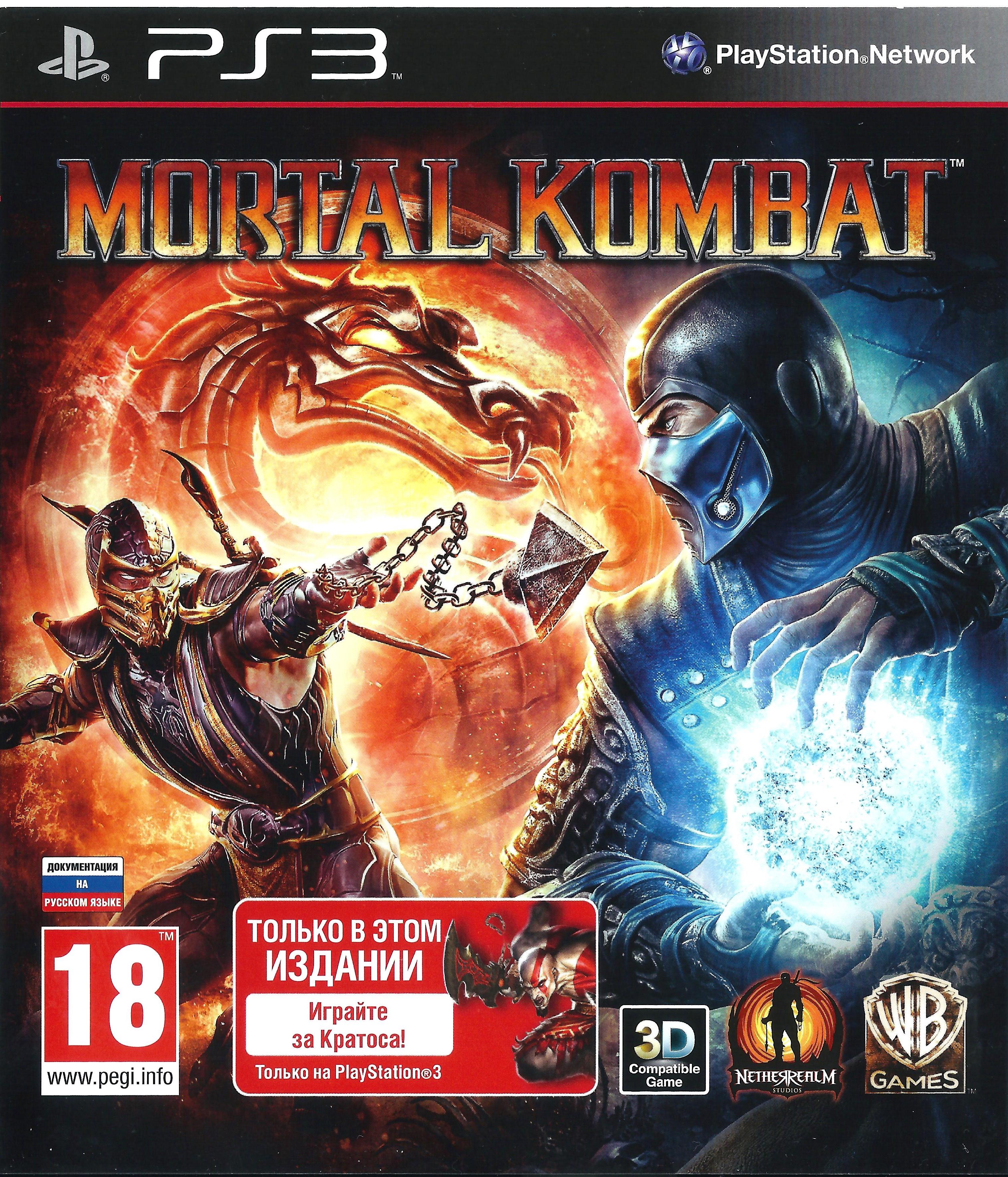 Mortal kombat (игра, 2011) — википедия.