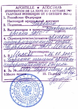 https://upload.wikimedia.org/wikipedia/ru/c/cd/ZAGS_Moscow_apostille.jpg