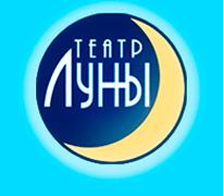 Московский театр луны официальный сайт афиша заказ билетов кино онлайн пермь