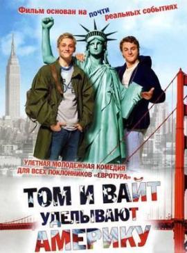 Том и Вайт уделывают Америку /  смотреть онлайн