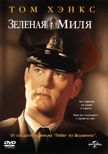 The Green Mile - ������� ���� (1999) DVDRip