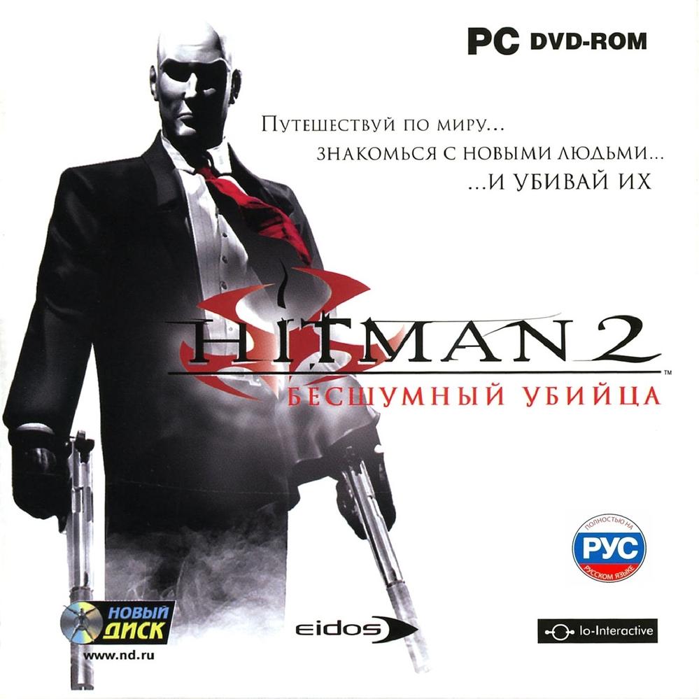 Скачать Игру Хитман 2 Через Торрент - фото 3