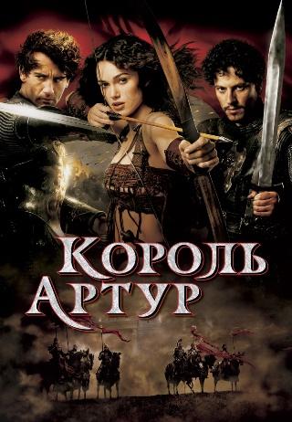Файл:Kinopoisk.ru-King-Arthur-708440.jpg