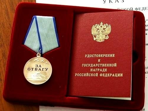 Image result for медаль за отвагу