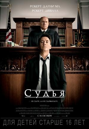 Судья (фильм, 2014)