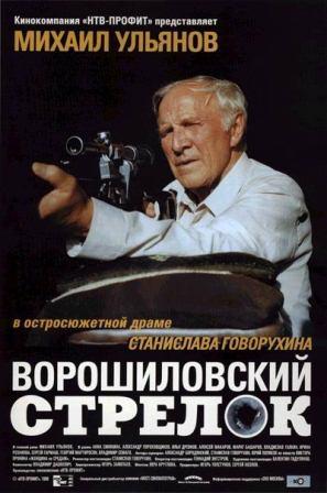 <b>Ворошиловский стрелок</b> (фильм) — Википедия