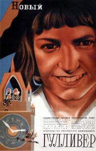 Новый Гулливер фильм плакат.jpg