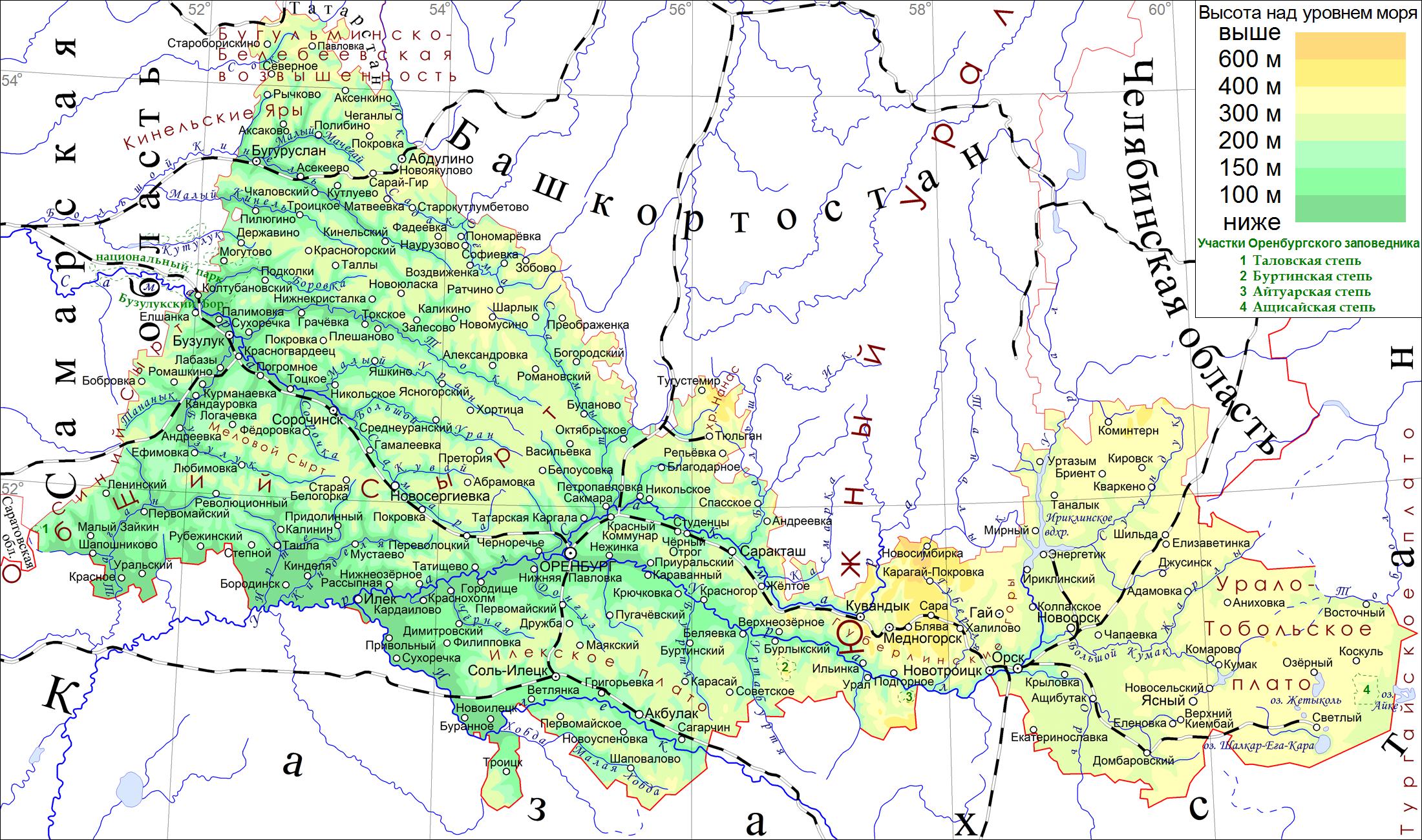Гдз по географии оренбургской области