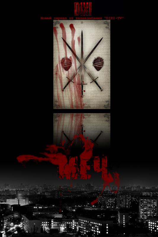 меч 5 серия фильм