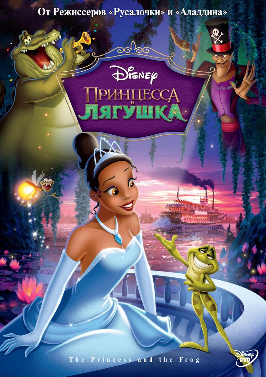 Принцесса и лягушка книга скачать