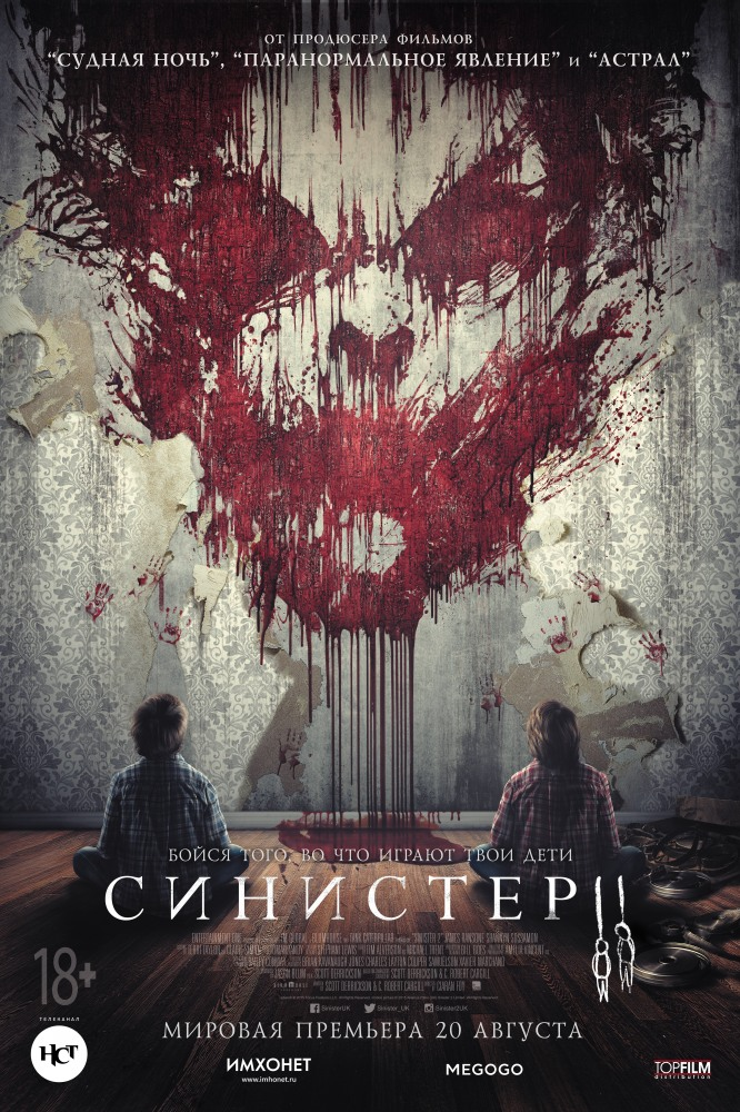 Фильм синистер 2 2015 смотреть онлайн бесплатно в хорошем качестве.