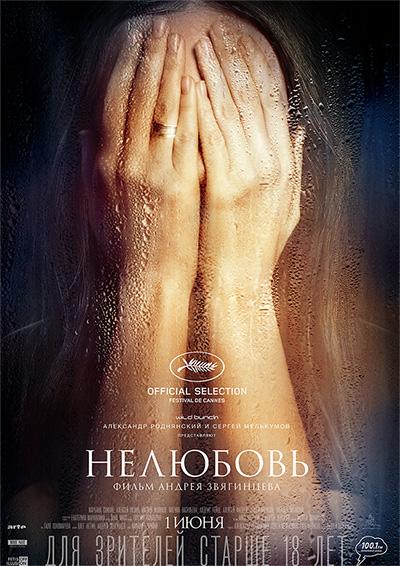 Нелюбовь фильм 2017 смотреть онлайн в хорошем качестве hd