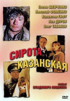 владимир машков и елена шевченко познакомились