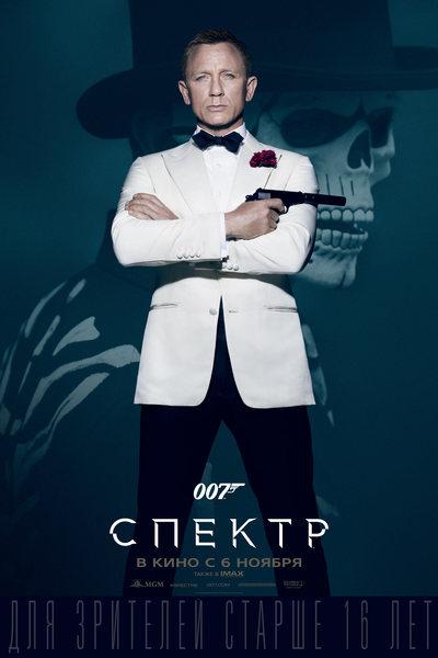 007 спектр скачать торрент