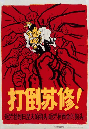 Китайский антисоветский плакат 1967 года. Подпись снизу — «Разобьём собачью голову Брежнева! Разобьём собачью голову Косыгина!»