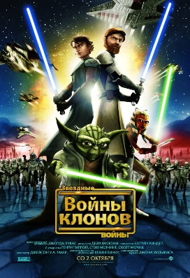 Star-Wars 3A-The-Clone-Wars.jpg