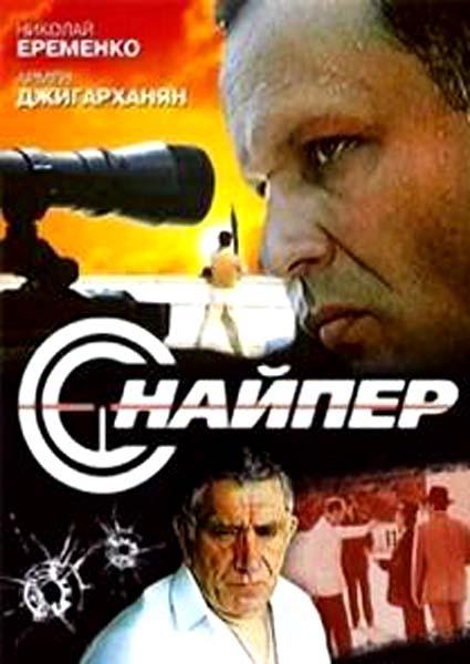 Фильма фильм снайпер оружие возмездия