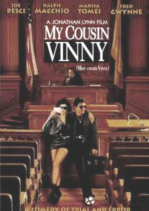 Мой кузен Винни