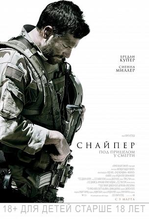 Снайпер (фильм, 2014) — Википедия