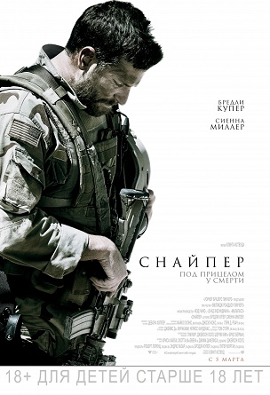 Снайпер (фильм, 2014)
