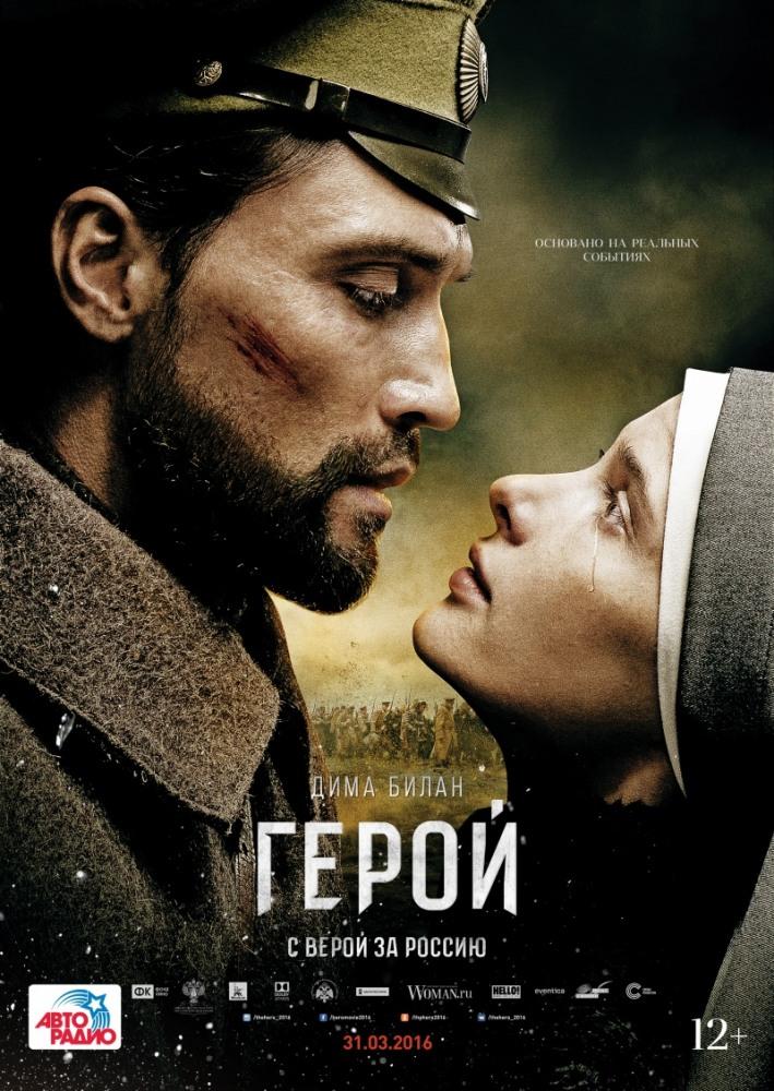 Русские фильмы про войну года