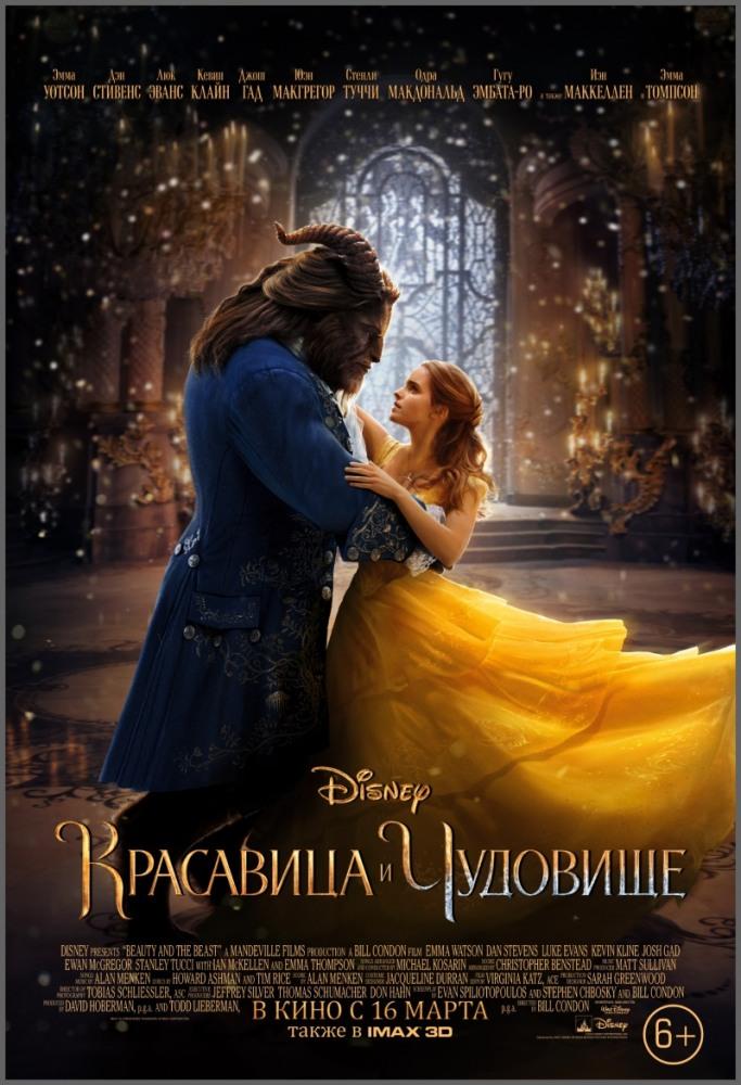 Красавица и чудовище (фильм, 2017) — Википедия эмма уотсон википедия