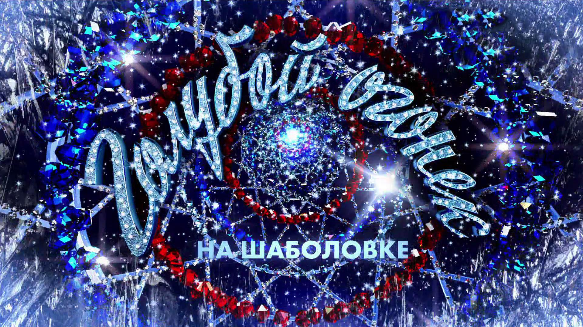 Голубой огонк 2010 негр