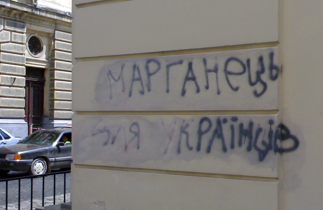 Граффити «Марганец — для украинцев», Львов.