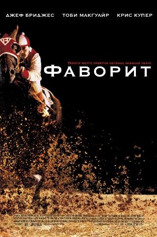 Фаворит (фильм, 2003)