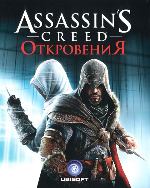 Assassins Creed Revelations Cover.jpg